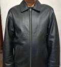 Бренды одежды по низким ценам, кожаная куртка, Ершов