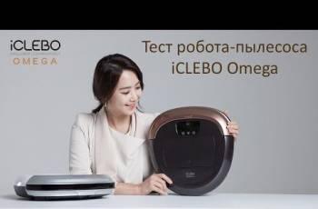 Робот-пылесос iClebo Omega для ковров