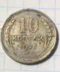 10 копеек 1925 г, Борское