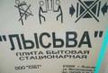 Электрическая плита, Ростов-на-Дону