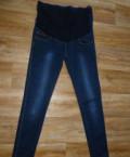 Модная одежда для полных девушек оптом интернет магазин, джинсы для беременных, Набережные Челны