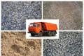Песок, щебень, керамзит, Крошка, Рязань