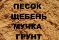 Песок Доставка песка Щебень, Северо-Задонск