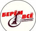Менеджер по продажам, Любинский