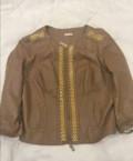 Куртка кожаная светло-коричневая korkor, платья unona d\art купить, Калуга