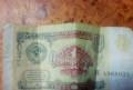 Банкнота СССР, Украины, Оленегорск