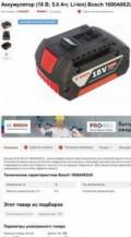 Аккумулятор Bosch 18 V 5, 0 Ah li-on, Саратов