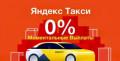 Яндекс Такси Водитель, Башмаково