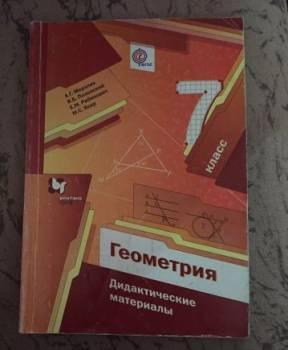 Геометрия 7 класс А.Г.Мерзляк