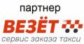 Водитель такси аренда, Казань