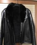 Мужские зимние куртки размер 44-46, кожаная куртка, Комаровский