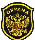 Охранник с лицензией, Омск
