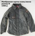 Кожаное пальто на меху мужское, куртка мембранная, р. М, Пенза