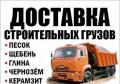 Продажа песка щебня чернозема глины, Батайск