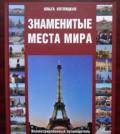 Знаменитые места мира, Воронеж