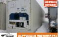 Рефконтейнер 40 Ф 2008 г без пробега по РФ, Калуга