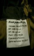 Штаны горка-5, купить термобельё для мужчин в интернет, Омск