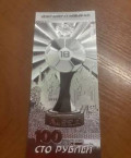 Сувенирная посеребрённая банкнота «Сто рублей, Мончегорск