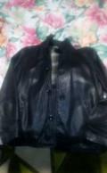 Куртка, рубашка царевич цена, Рязань