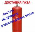 Газ пропан, Переяславка