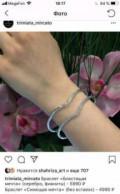 Серебряные браслеты, Параул