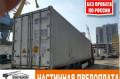 Рефконтейнер carrier 2004 г. 40 Ф. без/пр, Большая Джалга