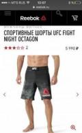 Шорты UFC Reebok новые, пуховик мужской icebear, Кизилюрт