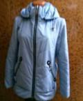 Одежда для женщин высокого роста купить, куртка, Омск