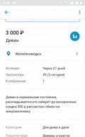Диван, Железноводск