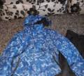 Пиджак мужской зимний, горнолыжный костюм, Барвиха