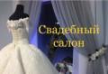 Одежда для хип хопа интернет магазин, свадебные платья, аксессуары, Дербент