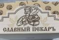Пекарь, Саратов