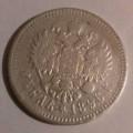 Продам царский серебряный рубль, 1896 г, Пенза