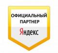 Водитель Яндекс. Такси в г. Ставрополе, Солнечнодольск