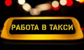 Водитель такси, Саратов