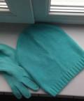 Шапка и перчатки новые, Новомосковск