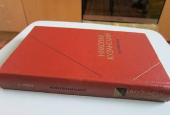 Никол. Кузанский Философское наследие - 2 тома