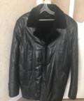 Кожаная куртка - дубленка, интернет магазины брендовой одежды в америке, Вурнары