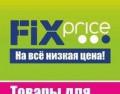 Мерчендайзер FixPrice, Набережные Челны