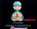 Грузчик (Работай или подрабатывай), Моршанск
