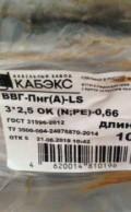 Кабель ввг нг, 3х2, 5 и 3х1, 5 гост, Ростов-на-Дону