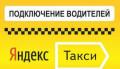 Водитель такси, Ростов-на-Дону