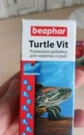 Набор купленный для сухопутной черепахи, Вологда