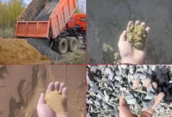 Песок, Пгс, Щебень с доставкой