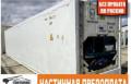 Рефконтейнер 40 Ф без пробега по РФ, Псков
