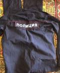 Полицейская форма, коламбия омни хит куртка мужская, Пенза
