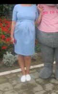 Платье для беременных и кормящих мамочек, интернет магазин одежды известных дизайнеров, Белогорск