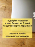 Подберем персонал в ваш бизнес за 5 дней с гарантией, Москва