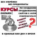 Курсы создания сайтов с нуля, Москва