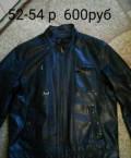 Куртка осень, широкие джинсы мужские, Оренбург